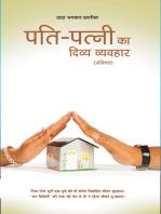 पति-पत्नी का दिव्य व्यवहार (Abr.) (In Hindi)
