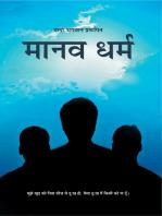 मानव धर्म (In Hindi)