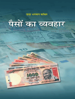 The Science of Money (In Hindi)