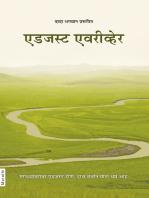 Adjust Everywhere (In Marathi)
