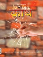 Anger (In Marathi)