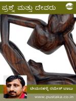 Prashne Mathu Devaru