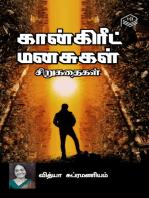 Vidhya Subramaniam Short Stories – Part 1