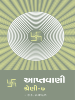 Aptavani-7 (In Gujarati)