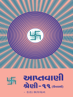 Aptavani-11 (U) (In Gujarati)
