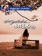 Kaadhalikka… Kaathiru
