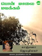 Pon Maalai Mayakkam