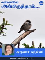 Kanniley Anbirunthal