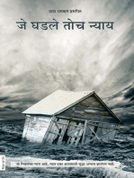 Whatever Has Happened is Justice (In Marathi)