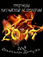 Прогнозы китайской астрологии на 2017-й – год Огненного Петуха