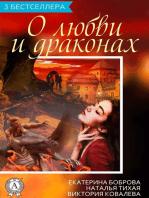 """Сборник """"3 бестселлера о любви и драконах"""""""