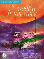 """Сборник """"3 бестселлера о любви в космосе"""""""