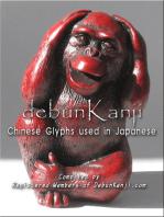 DebunKanji: Chinese Glyphs used in Japanese
