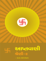 Aptavani-9 (In Gujarati)