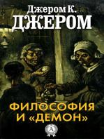 Философия и «демон»