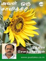 Aval Oru Savithri