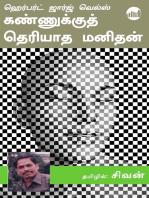 Kannukku Theriyatha Manithan