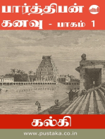 Parthiban Kanavu - Part 1