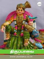 Andal Aruliya Thiruppavai