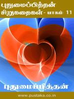 Pudhumaipithan Short Stories - Part 11