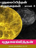 Pudhumaipithan Short Stories - Part 8