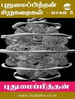Pudhumaipithan Short Stories - Part 6