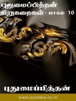 Pudhumaipithan Short Stories - Part 10