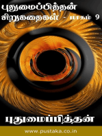 Pudhumaipithan Short Stories - Part 9