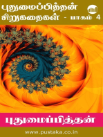 Pudhumaipithan Short Stories - Part 4