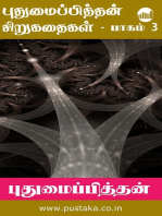 Pudhumaipithan Short Stories - Part 3