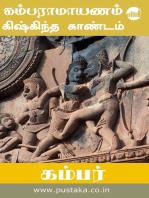 Kamba Ramayanam - Kishkindha Kandam