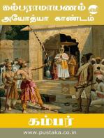 Kamba Ramayanam - Ayodhya Kandam