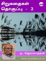 Jayakanthan Sirukathaigal Thoguppu - 2