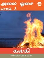 Alai Osai - Part 3 (Erimalai)