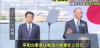 Japanese Prime Minister Observes Pearl Harbor Anniversary