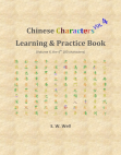 Chinese Characters Learning & Practice Book, Volume 4 Free download PDF and Read online