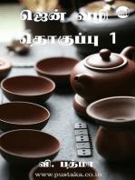 Zen Vazhi Thoguppu 1