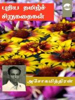 Ashokamitran's Puthiya Tamil Sirukathaigal