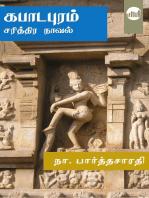Kabaadapuram