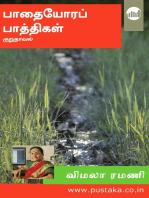 Paathaiyora Paathigal