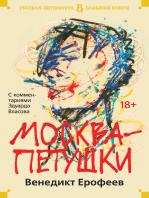 Москва-Петушки.