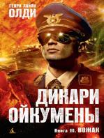 Дикари Ойкумены. Книга 3