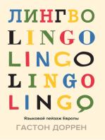 Лингво