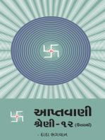 આપ્તવાણી-૧૨ (ઉત્તરાર્ધ) (In Gujarati)