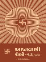 આપ્તવાણી-૧૩ (પૂર્વાર્ધ) (In Gujarati)