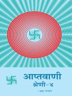 Aptavani-4 (In Hindi)