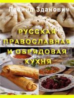 Русская православная и обрядовая кухня
