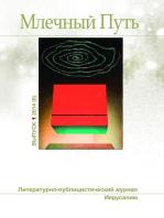 Млечный путь № 1, 2014 (8)