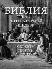 Библия как литературный шедевр. Сюжеты. Притчи. Афоризмы.