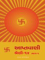 Aptavani-14 Part-5 (In Gujarati)